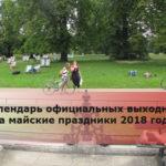 Календарь официальных выходных на майские праздники 2018 года