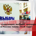 Когда следующие выборы президента в России после 2018 года