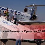 Льготные билеты в Крым на 2018 год