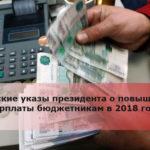 Майские указы президента о повышении зарплаты бюджетникамв2018году