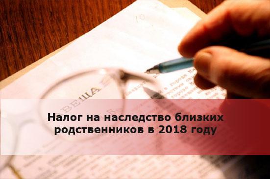 Налог на наследство близких родственников в 2018 году