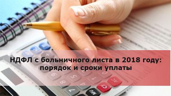НДФЛ с больничного листа в 2018 году: порядок и сроки уплаты