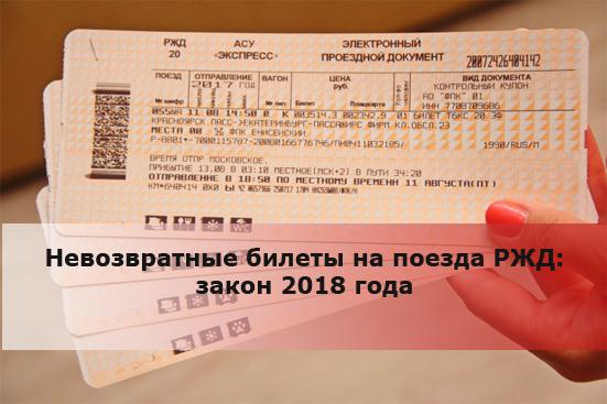 Невозвратные билеты на поезда РЖД: закон 2018 года