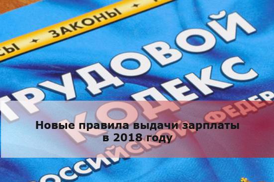 Новые правила выдачи зарплаты в 2018 году