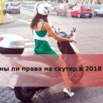 Нужны ли права на скутер в 2018 году