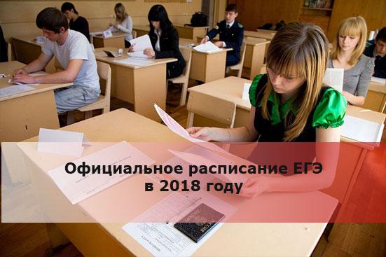 Официальное расписание ЕГЭ в 2018 году