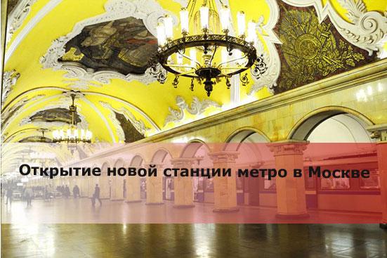 Открытие новой станции метро в Москве