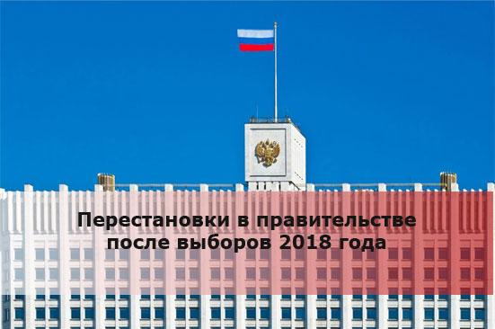Перестановки в правительстве после выборов 2018 года