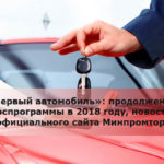 «Первый автомобиль»: продолжение госпрограммы в 2018 году, новости с официального сайта Минпромторга