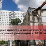 Последние новости о плане сноса домов по программе реновации в 2018 году