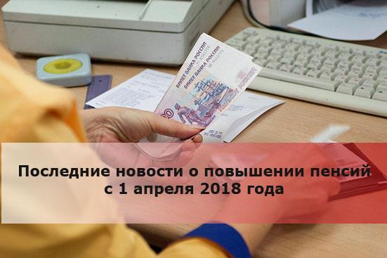 Последние новости о повышении пенсий с 1 апреля 2018 года