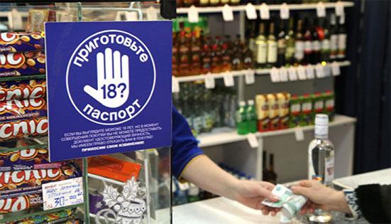 Продажа алкоголя в 2018 году: новые правила, время продажи