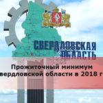 Прожиточный минимум в Свердловской области в 2018 году