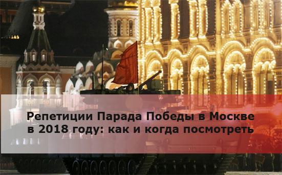 Репетиции Парада Победы в Москве в 2018 году: как и когда посмотреть