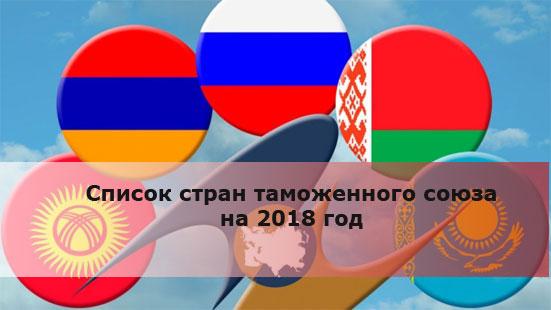 Список стран таможенного союза на 2018 год