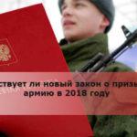 Существует ли новый закон о призыве в армию в 2018 году
