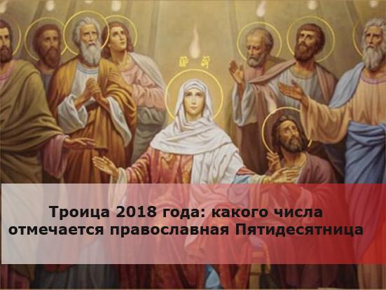 Троица 2018 года: какого числа отмечается православная Пятидесятница