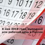 8 мая 2018 года: выходной или рабочий день в России