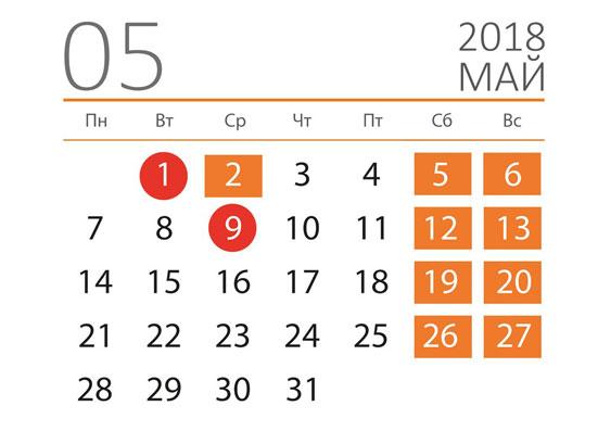 Будет ли 8 мая сокращенным рабочим днем