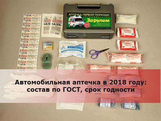 Автомобильная аптечка в 2018 году: состав по ГОСТ, срок годности