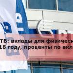 Банк ВТБ: вклады для физических лиц в 2018 году, проценты по вкладам