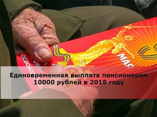 Единовременная выплата пенсионерам 10000 рублей в 2018 году