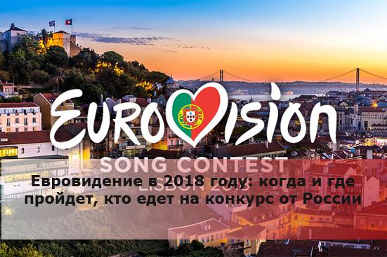 Евровидение в 2018 году: когда и где пройдет, кто едет на конкурс от России