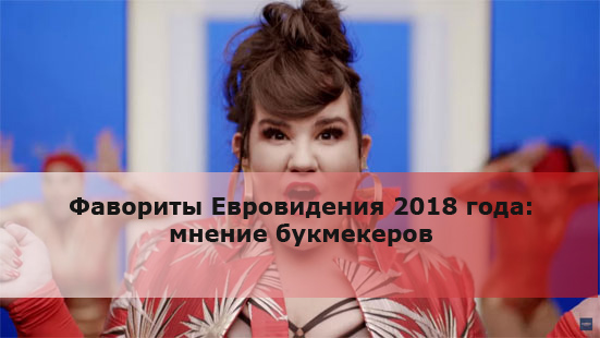 Фавориты Евровидения 2018 года: мнение букмекеров