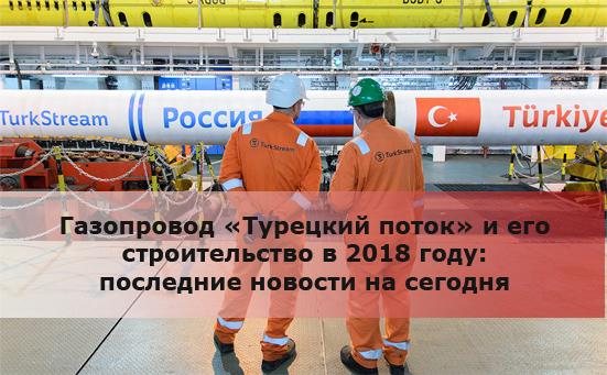 Газопровод «Турецкий поток» и его строительство в 2018 году: последние новости на сегодня