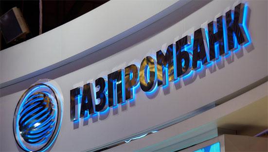 Вклады Газпромбанка для физлиц с возможностью управления остатком в 2018 году