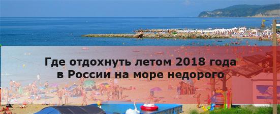 Где отдохнуть летом 2018 года в России на море недорого