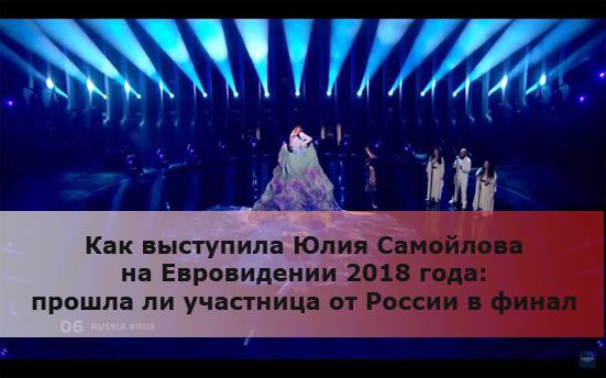 Как выступила Юлия Самойлова на Евровидении 2018 года: прошла ли участница от России в финал