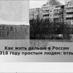 Как жить дальше в России в 2018 году простым людям: отзывы