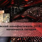 Каннский кинофестиваль 2018 года начинается сегодня