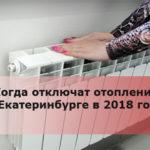 Когда отключат отопление в Екатеринбурге в 2018 году