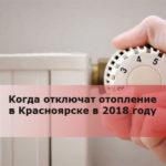 Когда отключат отопление в Красноярске в 2018 году