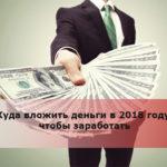 Куда вложить деньги в 2018 году, чтобы заработать