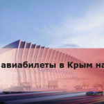 Льготные авиабилеты в Крым на 2018 год