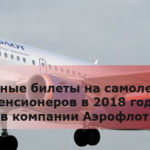 Льготные билеты на самолет для пенсионеров в 2018 году в компании Аэрофлот