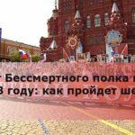 Маршрут Бессмертного полка в Москве в 2018 году: как пройдет шествие