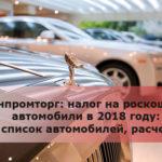 Минпромторг: налог на роскошь на автомобили в 2018 году: список автомобилей, расчет