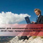 Налог для самозанятых граждан РФ в 2018 году: предложение Минфина