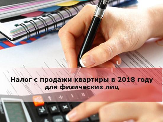 Налог с продажи квартиры в 2018 году для физических лиц