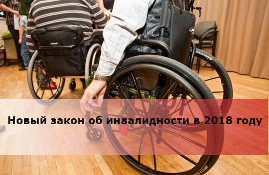 Новый закон об инвалидности в 2018 году