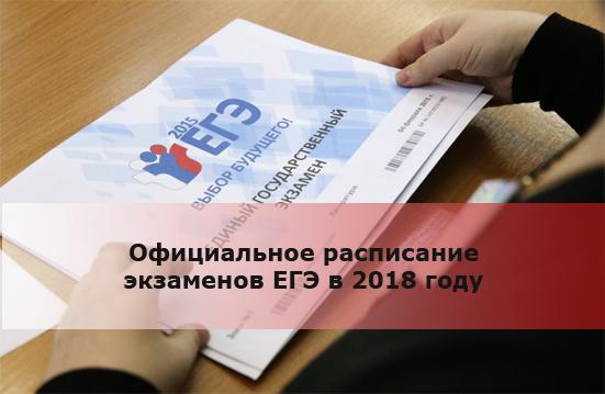 Официальное расписание экзаменов ЕГЭ в 2018 году