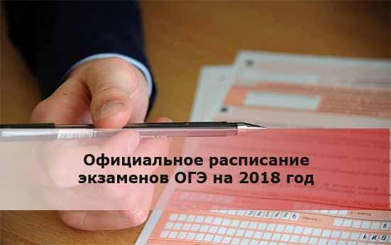 Официальное расписание экзаменов ОГЭ на 2018 год