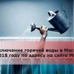 Отключение горячей воды в Москве в 2018 году по адресу на сайте МОЭК