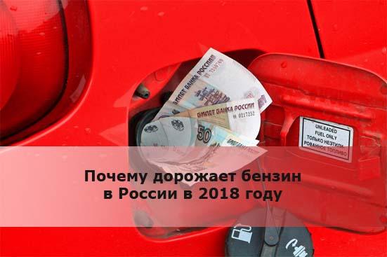 Почему дорожает бензин в России в 2018 году
