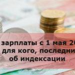 Повышение зарплаты с 1 мая 2018 года: на сколько и для кого, последние новости об индексации