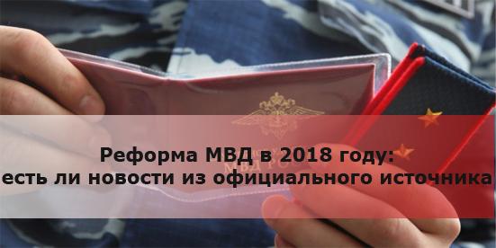 Реформа МВД в 2018 году: есть ли новости из официального источника